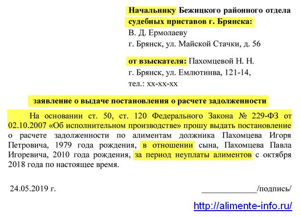Образец заявления судебному приставу о расчете задолженности