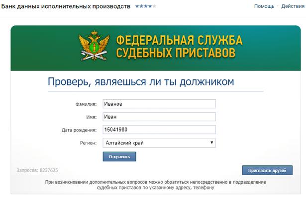 Узнать сумму алиментного долга онлайн через соцсети