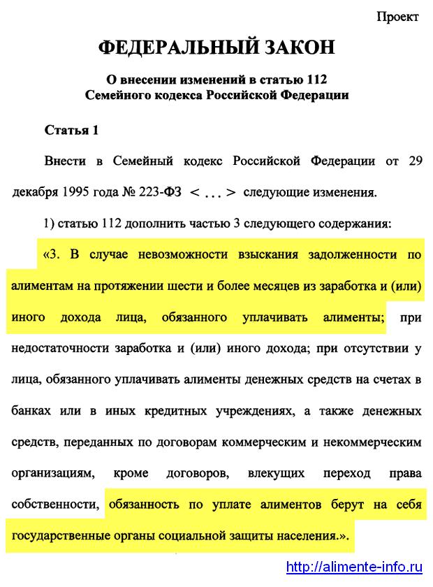Закон о выплате алиментов государством в 2019 году (законопроект)