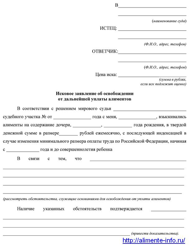 отмена судебного приказа Москва