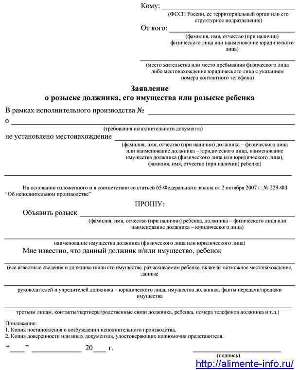 Образец заявления об объявлении должника по алиментам в исполнительный розыск