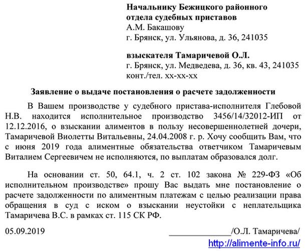 Заявление судебному приставу о выдаче постановления о расчете долга по алиментам