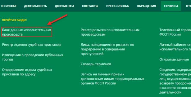 Изображение - Проверить задолженность по алиментам у судебных приставов uznat-dolg-po-alimentam-cherez-fssp-2