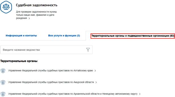 Изображение - Проверить задолженность по алиментам у судебных приставов uznat-dolg-po-alimentam-cherez-gosuslugi-2