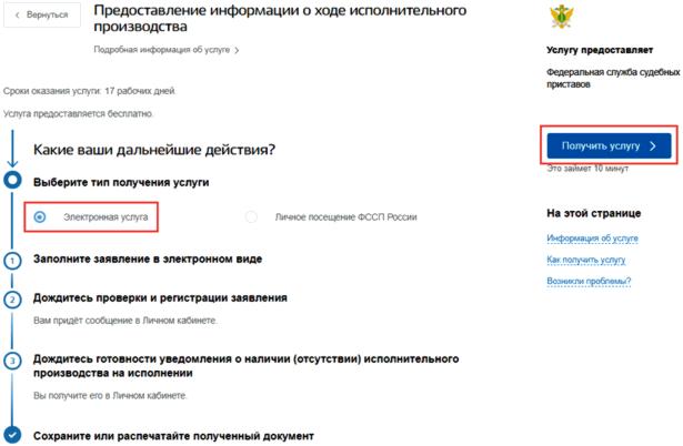 Изображение - Проверить задолженность по алиментам у судебных приставов uznat-dolg-po-alimentam-cherez-gosuslugi-4